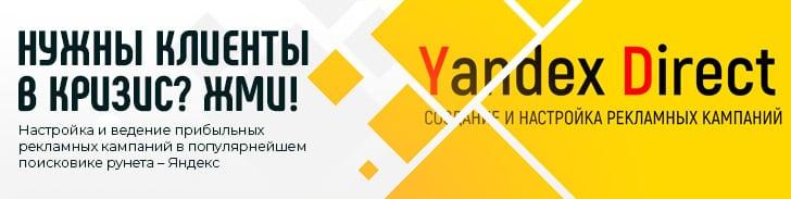 Посмотреть и заказать настройку Яндекс Директ