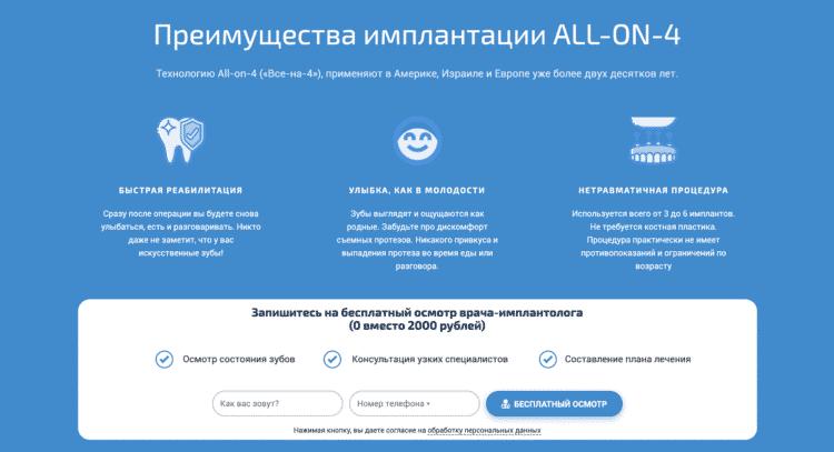 Как нужно делать продающий сайт для стоматологии, на примере отдельного направления