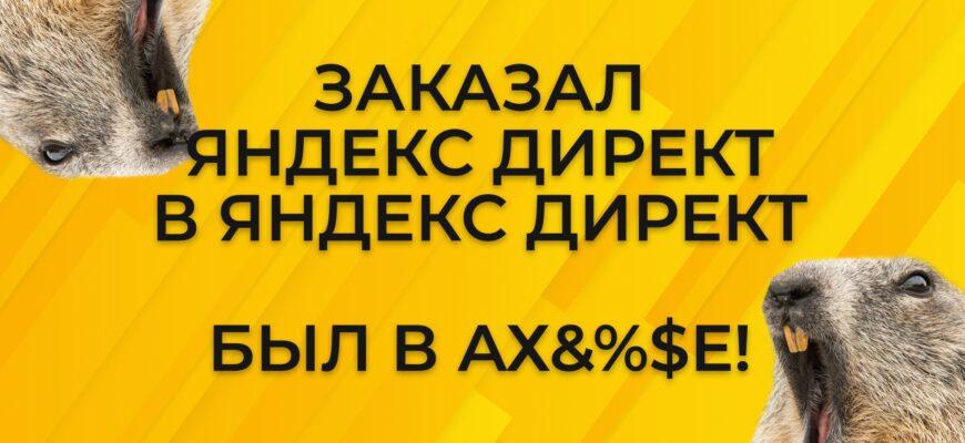 Заказал Яндекс Директ в Яндекс Директ - что было дальше?